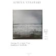 Athina Strataki